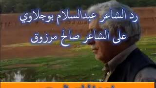 getlinkyoutube.com-عبدالسلام بوجلاوي