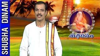 Guru Purnima, Kokila Vratham and Vyasa Maharshi Aradhana || Shubha Dinam || Archana || Bhakthi TV