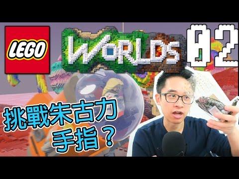 【LEGO WORLDS 1.0】#02 - 糖果世界?挑戰一次可以食幾多朱古力手指???