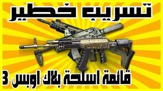 getlinkyoutube.com-اخبار كود 12 - تسريبات خطيرة عن قائمة الاسلحة في بلاك اوبس 3 - Black Ops 3 weapons list