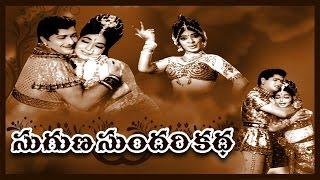 getlinkyoutube.com-Suguna Sundari Katha Telugu Full Length Movie | Full HD | Kantha Rao, Devika