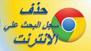 getlinkyoutube.com-كيفية حذف مسح التصفح البحث على شبكة الإنترنت تاريخ جوجل كروم