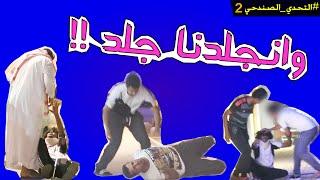 getlinkyoutube.com-#التحدي_الصندحي   2   وانجلدنا جلد !!