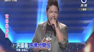 getlinkyoutube.com-2014-12-20 明日之星-洪國轟-感情分開住