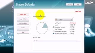 getlinkyoutube.com-دوره حماية الاجهزه-الدرس التاسع - تجميد النظام