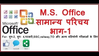 Computer_GK_M.S.Word_for competitive,DCA,PGDCA,BCA exam_Part-1 in hindi
