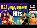 MGR Latha Manjula Super Hit Songs | எம்ஜிஆர் லதா மஞ்சுளா சூப்பர்ஹிட் பாடல்கள்