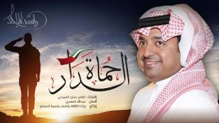getlinkyoutube.com-راشد الماجد - حماة الدار (حصرياً) | 2015