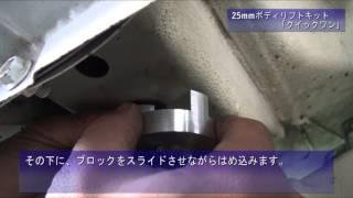 getlinkyoutube.com-【取付動画】25mmボディリフトキット「クイック1(ワン)」 JB23用
