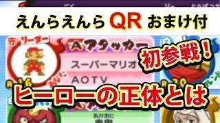 getlinkyoutube.com-【妖怪ウォッチバスターズ 赤猫団/白犬隊】3DS アイツが 初参戦