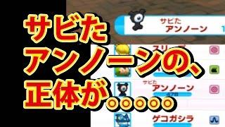 getlinkyoutube.com-【みんなのポケモンスクランブル】3DS アンノーン サビおとし