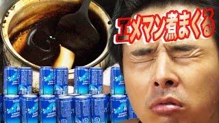 getlinkyoutube.com-【缶コーヒー濃縮】エメマンを煮まくって極上スイーツの完成!!身体に悪そうだけど