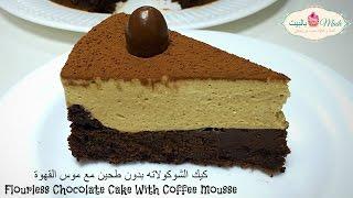getlinkyoutube.com-كيكة الشوكولاته بدون طحين مع موس القهوة Flourless Chocolate Cake With Coffee Mousse