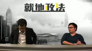 getlinkyoutube.com-禍港四人幫去得太盡,證明林鄭冇十足把握〈就地政法〉2017-01-19 b