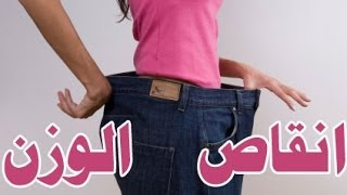 getlinkyoutube.com-افضل طريقة لانقاص الوزن بدون رجيم
