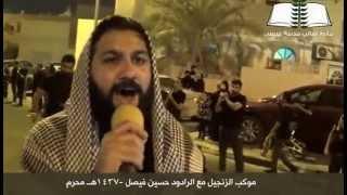 getlinkyoutube.com-موكب الزنجيل -5محرم1437-مع الرادود حسين فيصل
