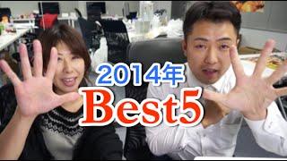 getlinkyoutube.com-バイヤーが選ぶ2014年のおすすめグッズ