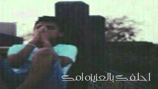 getlinkyoutube.com-عراقي بطيء - احلفك بالعزيزه امك ٢٠١٦.