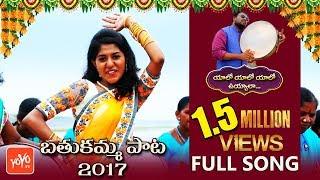 Bathukamma Song 2017    Full Song    YOYO TV Channel    Madhu Priya   Matla Thirupathi