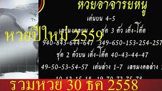 getlinkyoutube.com-ตรวจหวย เลขเด็ด16ตค2559 รวมหวยดัง