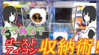getlinkyoutube.com-【仮面ライダーゴースト】100均収納術!プレミアムプライスDXオレゴーストアイコン&ニュートンゴーストアイコンを軽く見つつ、ぴったりな収納アイテムをご提案!Kamen Rider Ghost