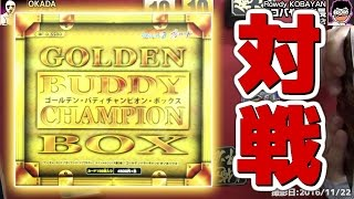 getlinkyoutube.com-【バディファイト】ゴールデン・バディチャンピオン・ボックスを使って対戦!!