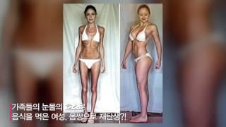 다이어트 포기하니 '몸짱'으로 변신한 여자의 사연은?!