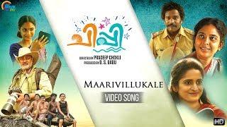 Chippy Malayalam Movie | Maarivillukale Song Video | Official