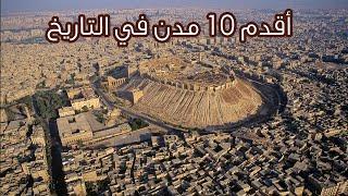 getlinkyoutube.com-أقدم 10 مدن في التاريخ (من بينها 7 مدن عربية)