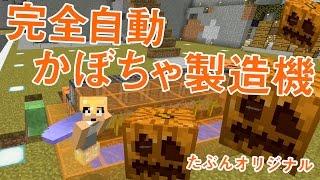 getlinkyoutube.com-【カズクラ】自作!全自動かぼちゃ回収機がきたー!マイクラ実況 PART682