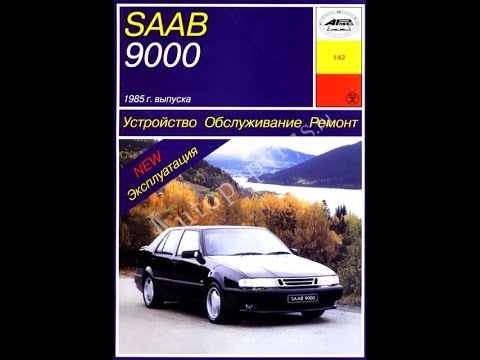 Где в Saab 9000 находится катушка зажигания