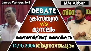 getlinkyoutube.com-MM Akbar v/s James Vargeese & Vaegees Maliyekkal | Christian - Muslim Debate | Sep-2006 | Trivandrum