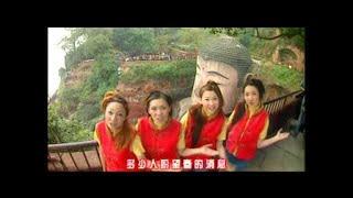 [八大巨星] 迎春花 + 万事如意 -- 万紫千红迎新岁 (Official MV)