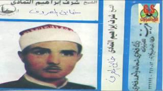 getlinkyoutube.com-Sharaf Ibrahem El Tamade -  Keset Khain El M3roof  / شرف ابراهيم التمادى -  قصة خاين المعروف