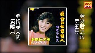 getlinkyoutube.com-黃曉君 - 溫情滿人間 [Original Music Audio]