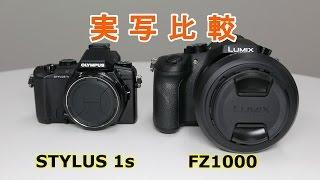 getlinkyoutube.com-初心者におすすめのデジカメ【STYLUS 1s】【FZ1000】実写比較