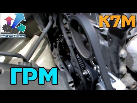 Нюансы замены ремня ГРМ и водяного насоса рено меган. двигатель k7m702