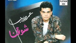 getlinkyoutube.com-Amr Diab - شوقنا شوق