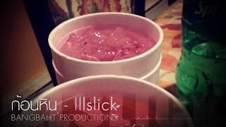 getlinkyoutube.com-ILLSLICK - ก้อนหิน (New Single 2013) + Lyrics
