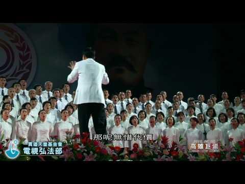 一貫道寶光建德合唱團演唱『前人的腳步』