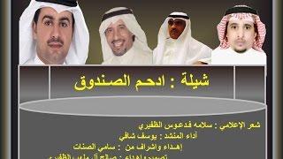 getlinkyoutube.com-شيلة  ادحـم الصـندوق   إهــداء للمرشح ثامر سعد السويط