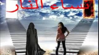getlinkyoutube.com-وصف عذاب النساء افي نار الجهنم