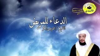 getlinkyoutube.com-دعاء المريض  مؤثر ومبكي - الشيخ ادريس ابكر