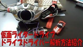 getlinkyoutube.com-仮面ライダードライブ ドライブドライバーを赤外線を使った解析方法 紹介動画