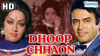 Dhoop Chhaon {HD} -  Sanjeev Kumar - Hema Malini - Yogeeta Bali - Om Shivpuri - Old Hindi Movie