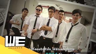 getlinkyoutube.com-กะทันหัน - Project Love Pill 2 by Fongbeer [Lyric Video]