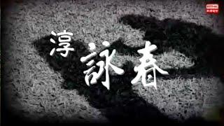 getlinkyoutube.com-RTHK 修行 - 淳。詠春