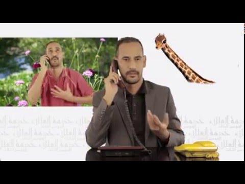خدمة العللاء 3 الحلقة التاسعة