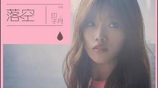 getlinkyoutube.com-《落空》Fall《旋风少女第二季》电影 OST Tornado Girl 2 Ji Chang Wook 标清