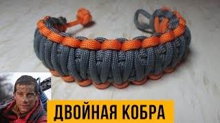 getlinkyoutube.com-Браслет из паракорда «Двойная кобра», браслет Беара Гриллса.